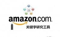 强大的Amazon关键字研究工具