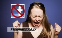 如何防止Facebook广告账户被禁?