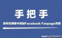 Step by step | 如何在博客中添加Facebook Fanpage页面