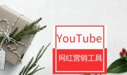 如何快速查找YouTube网红?| 营销工具