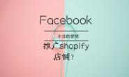 如何利用Facebook广告来推广shopify店铺?