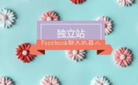 如何利用Facebook聊天机器人来引流?