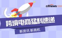 eWTP公共服务平台正式上线,韩国禁用有色塑料最高罚款10亿韩元