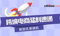 127届广交会开幕,网传亚马逊欧洲站开放Prime Day秒杀申请
