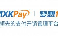 MXKPay支付开销管理平台