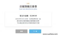 中国卖家如何注册Wish账户?2019年Wish开店注册流程详解